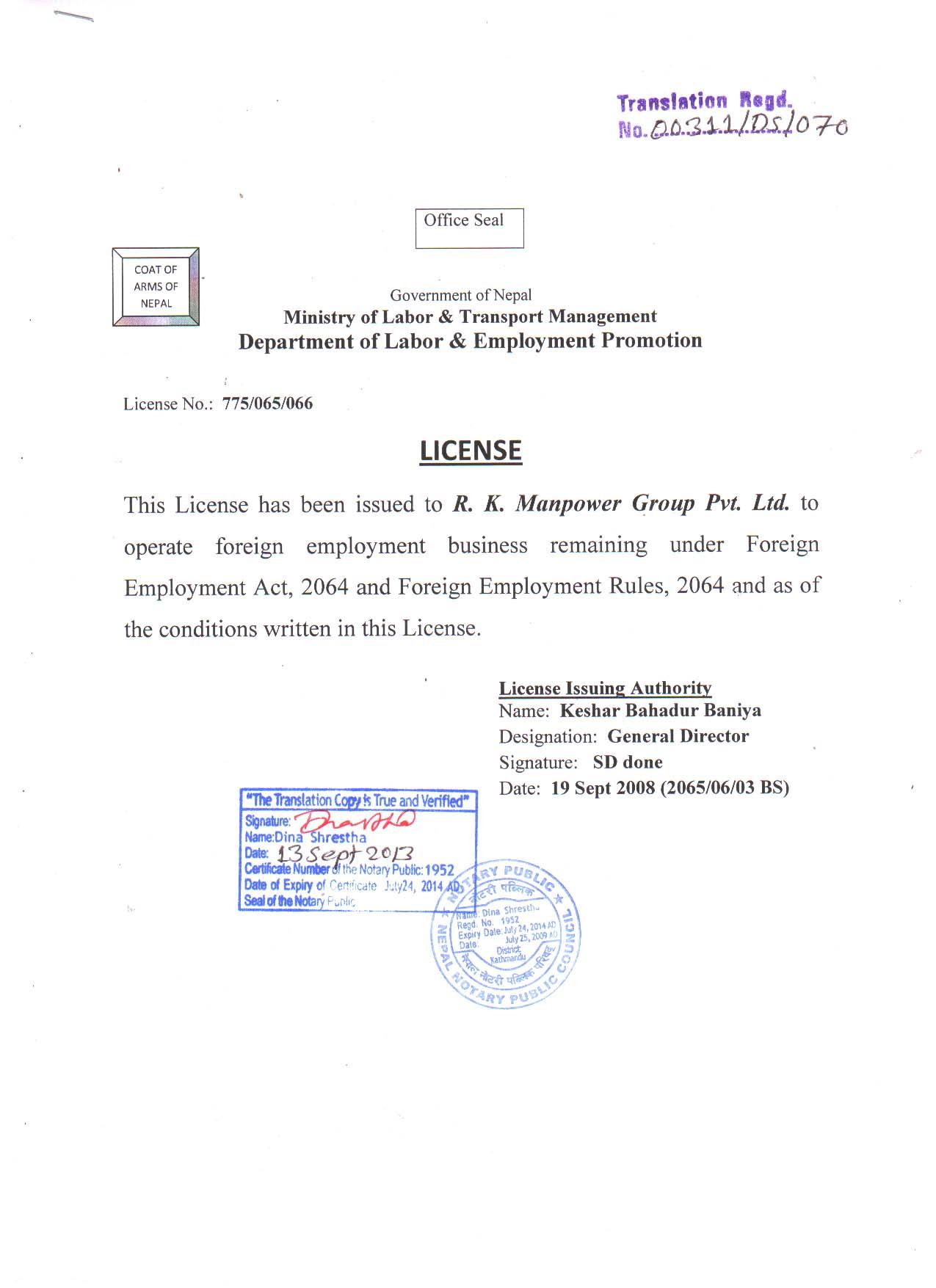 licence-no-0