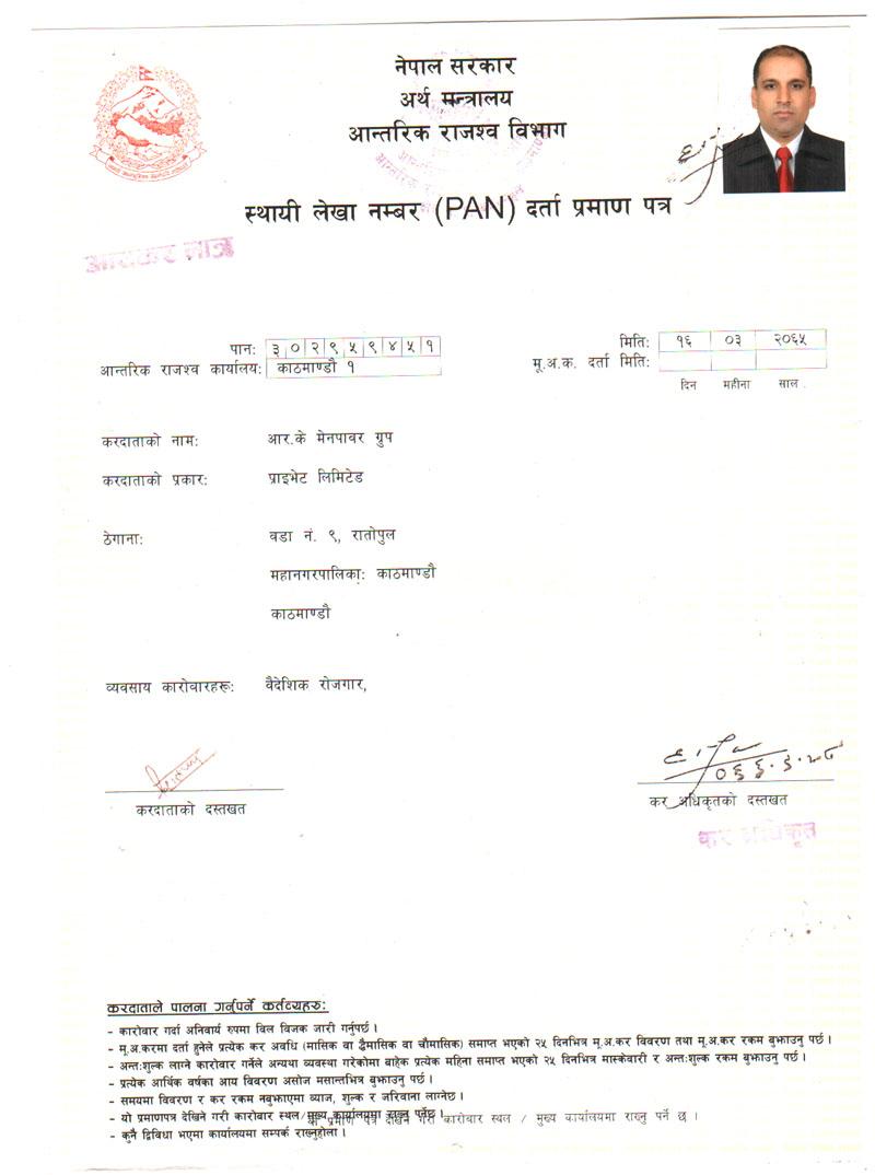 pan-no-certificate