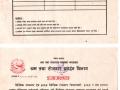 shram-licence-copy